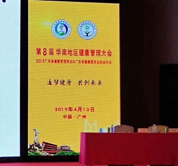 第8届华南地区健康管理大会供餐现场