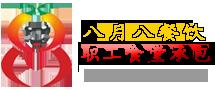 广东八月八餐饮管理有限公司