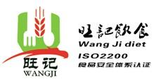 广州旺记饮食管理有限公司