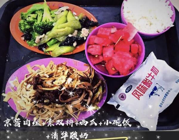 清华大学食堂饭菜加酸奶