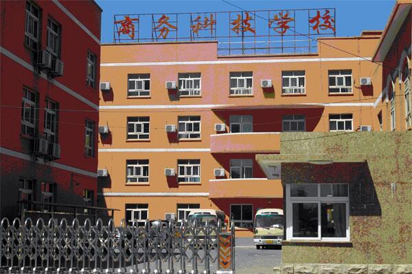 商务科技学校