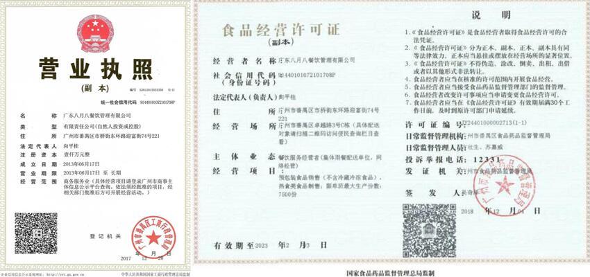 公司营业执照与食品经营许可证