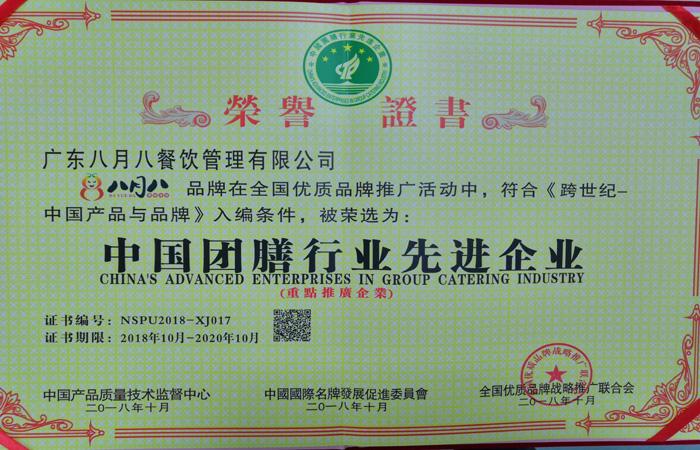 团膳行业先进企业证书