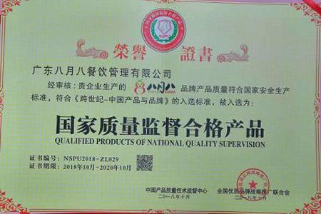 国家质量监督合格产品