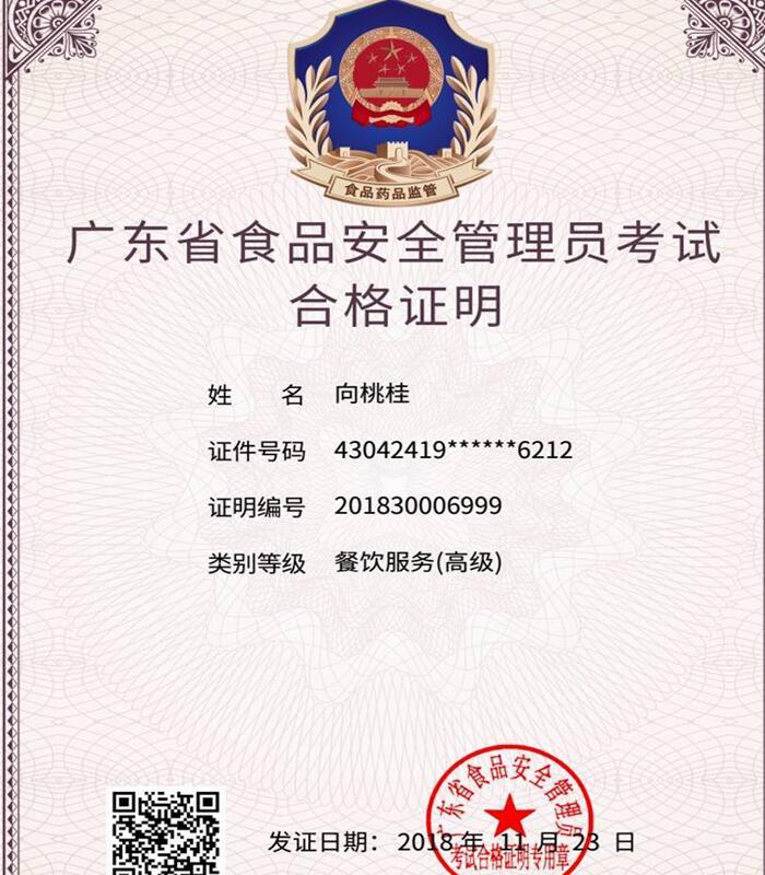 广东省食品安全管理员考试合格证明