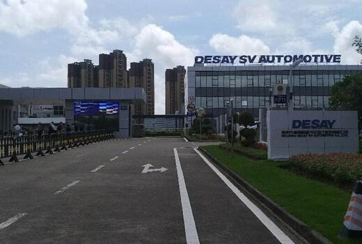赛德(惠州)电子有限公司