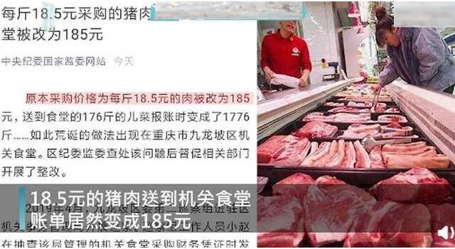 机关食堂天价肉引发的整改