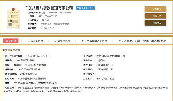 信用中国网站查询