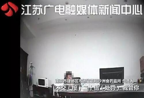 南京市建邺区市场监管局沙洲食药监所负责人说