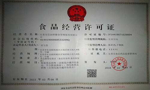 东莞食堂承包商食品经营许可证